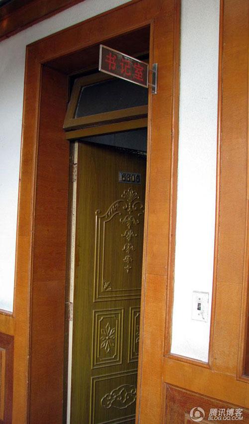 """""""书记室""""门上雕着精美的花纹"""