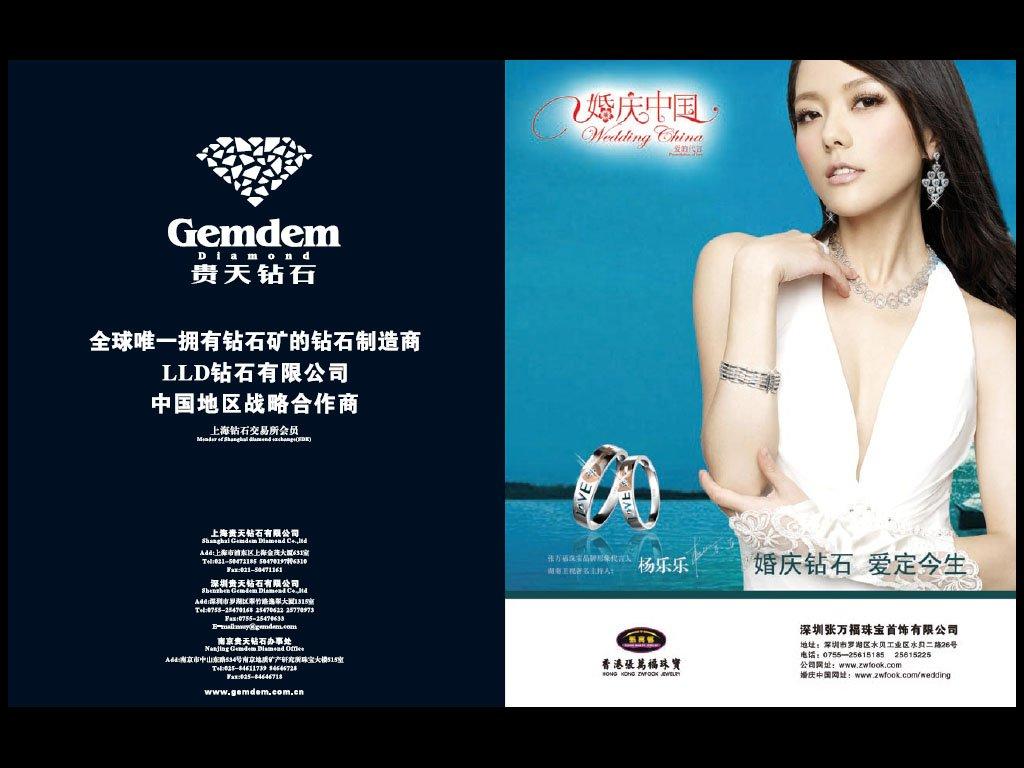 《时尚珠宝》杂志_画册设计欣赏_连天红(福建)家具有限公司