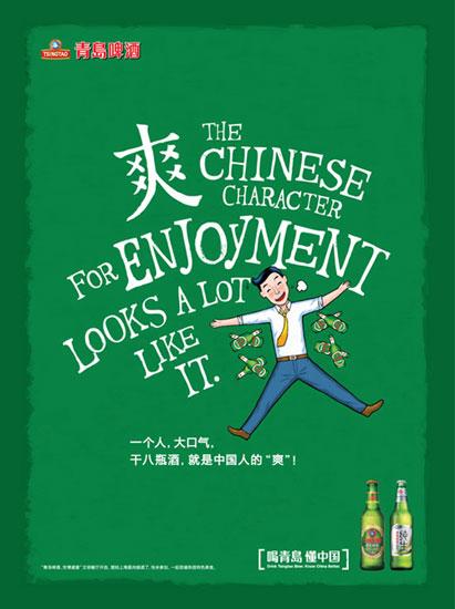 青岛啤酒:喝青岛,懂中国_海报设计欣赏_连天红(福建)