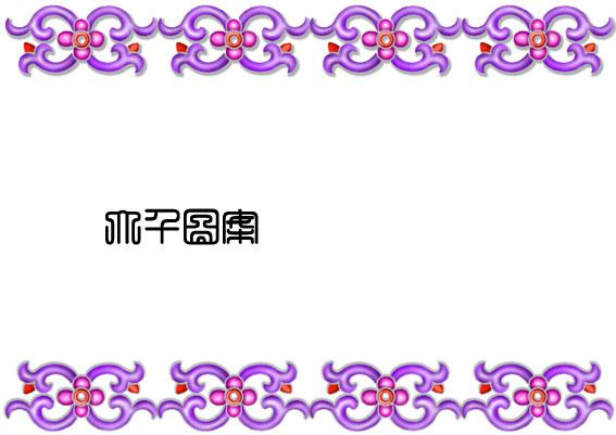 吉祥古典边框赏析(一)(3)