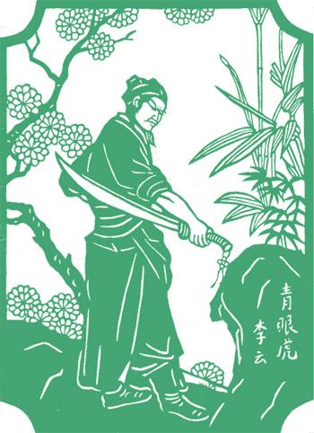 医巫闾山满族民间剪纸不但内容丰富,且造型简洁,纹样古朴.