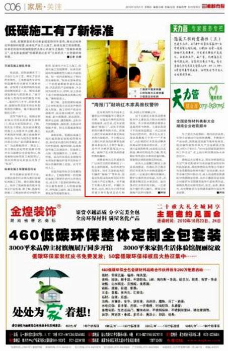 """三湘都市报-""""海报门""""敲响红木家具维权警钟"""