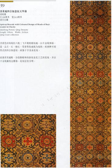 此锦采用通梭,分段换梭和纬斜纹显花工艺织花纹