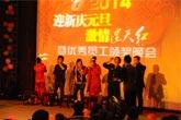 2014年庆元旦活动系列之元旦晚会