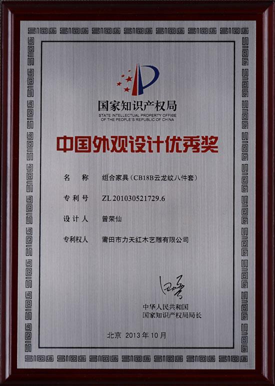 荣获红连天中国外观设计棕色优秀奖_要闻企业专利室内设计效果图图片