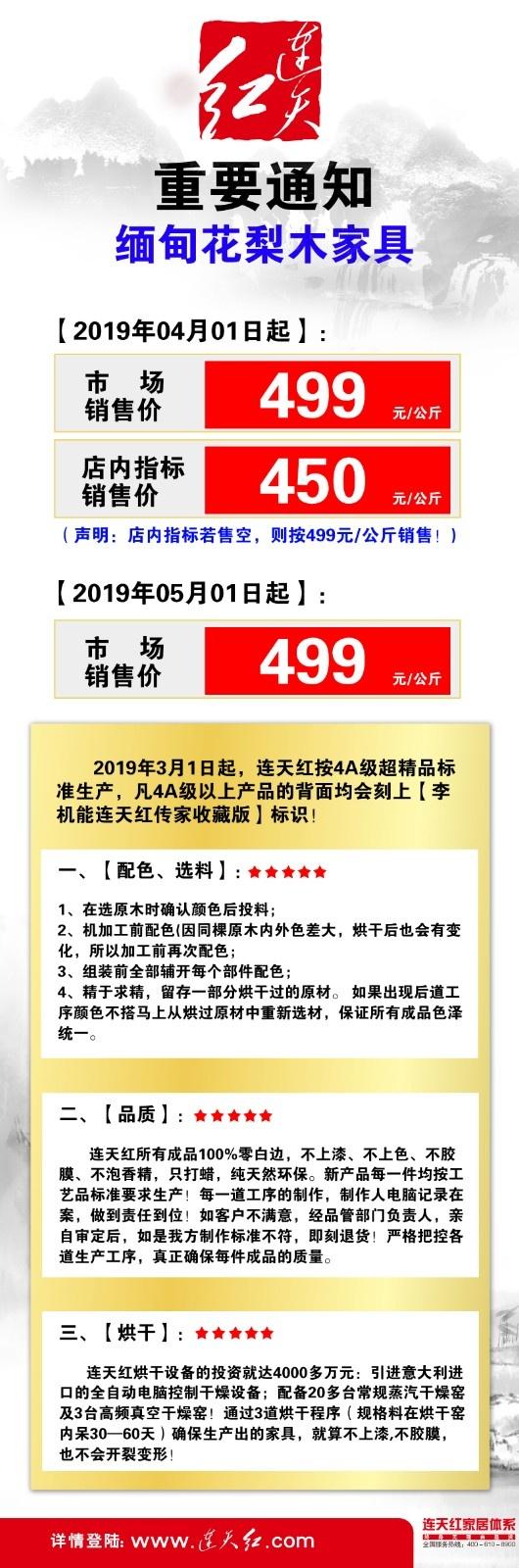 499花梨木价格80×180.jpg